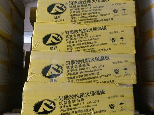 FH匀质轻型防火保温板